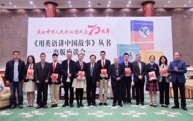 国内首套《用英语讲中国故事》丛书在京出版
