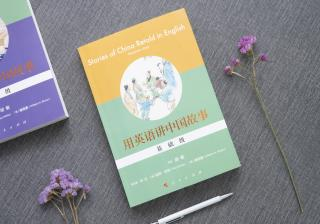 《用英语讲中国故事》(基础级)