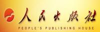 人民出版社