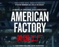 奥巴马电影处女作口碑炸裂,聚焦中美文化碰撞下的《美国工厂》