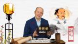 听老外讲中国故事是一种什么体验?