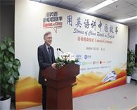 """""""用英语讲中国故事""""形象大使潘维廉""""让我们走向世界,也让世界走向中国!"""""""