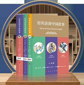 《用英语讲中国故事》丛书