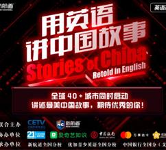 """英语学习进入""""新时代"""",""""用英语讲中国故事""""开启全国海选"""