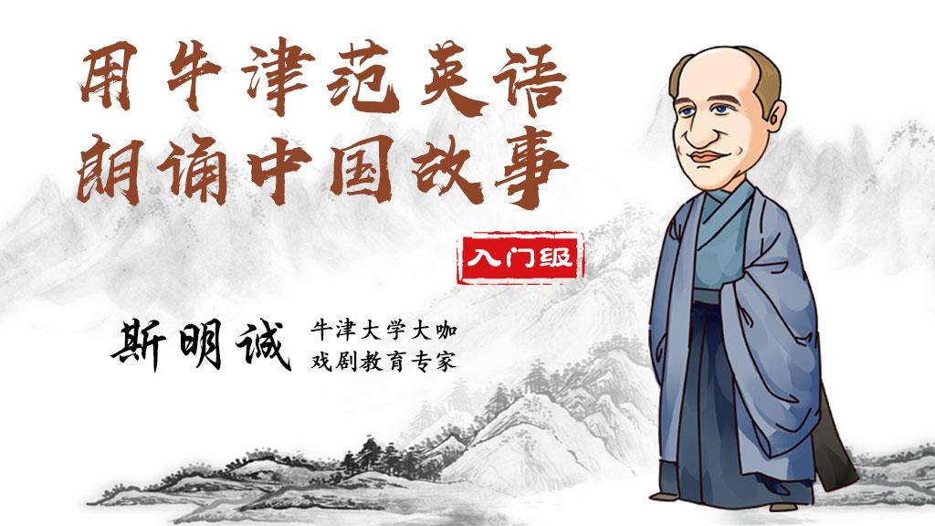 用牛津范英语 朗诵中国故事
