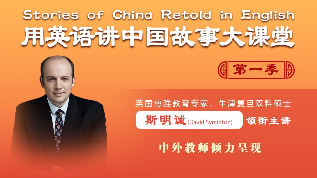 用英语讲中国故事大课堂