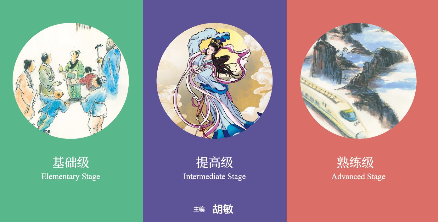 用英语讲中国故事丛书配套音频