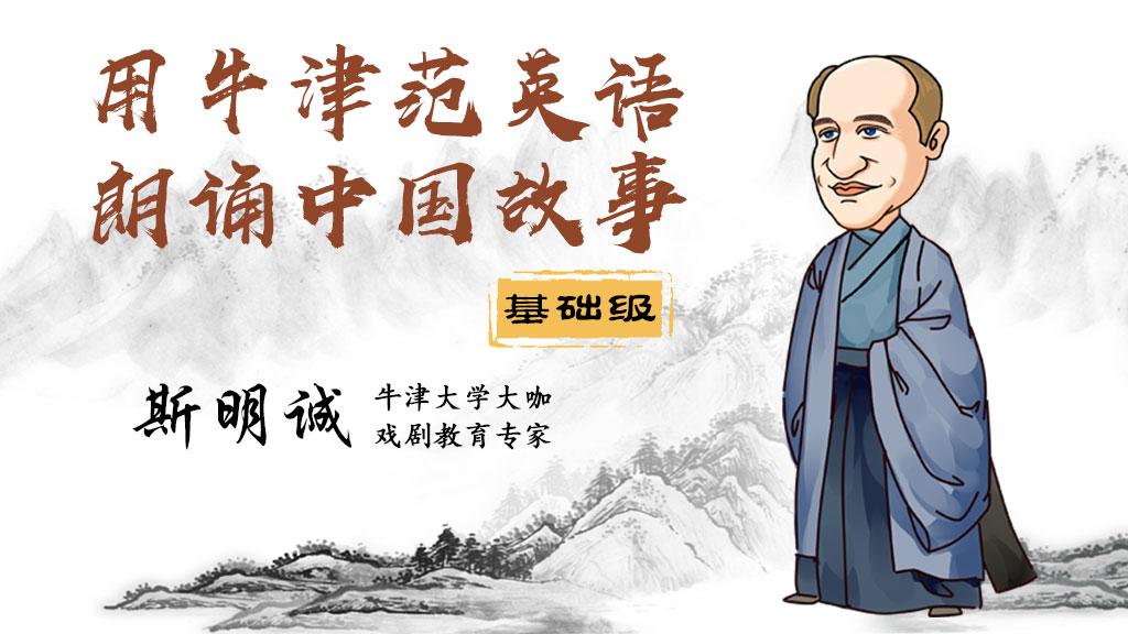 用牛津范英语 朗诵中国故事(基础级)