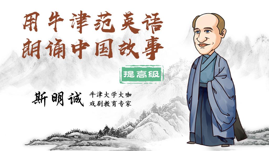 用牛津范英语 朗诵中国故事(提高级)