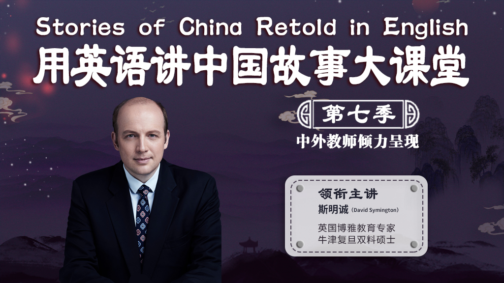 用英语讲中国故事大课堂第七季