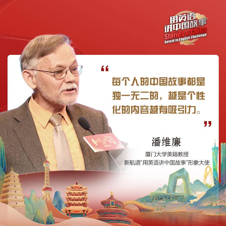 厦大百年华诞,这位传奇的洋教授让中国故事传得更远更响