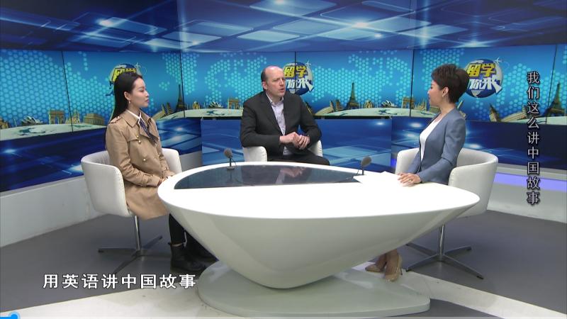 如何讲好中国故事,牛津学霸与英语才女和你聊聊
