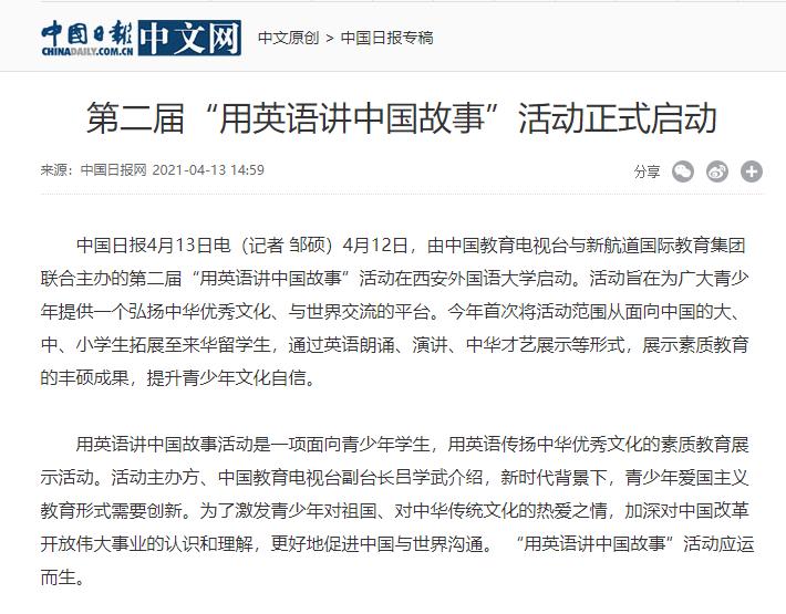 """【中国日报】第二届""""用英语讲中国故事""""活动正式启动"""