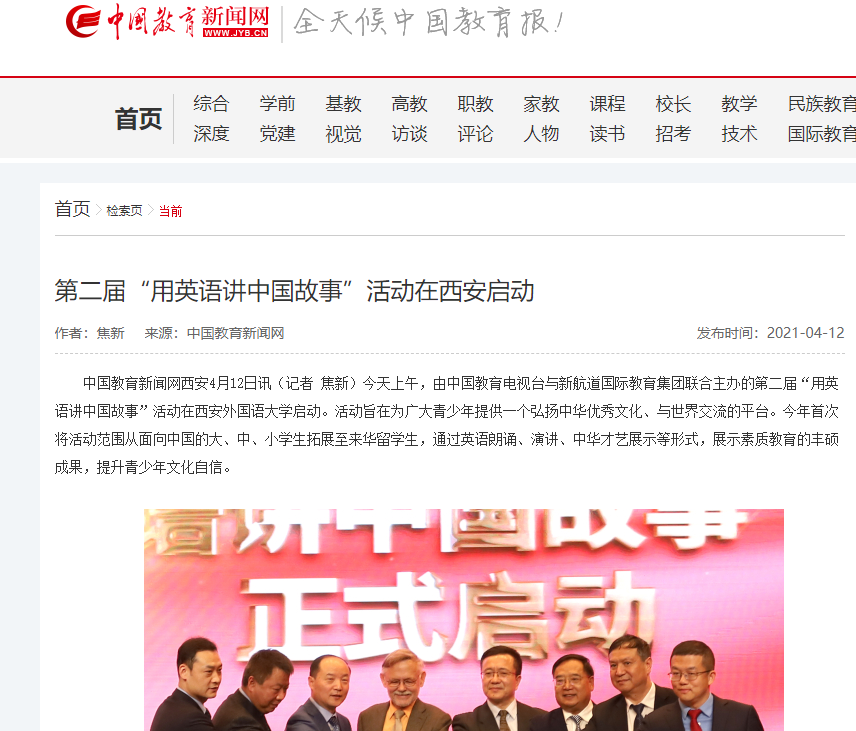 """【中国教育新闻网】第二届""""用英语讲中国故事""""活动在西安启动"""