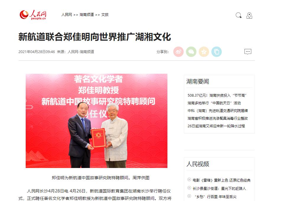 新航道联合郑佳明向世界推广湖湘文化