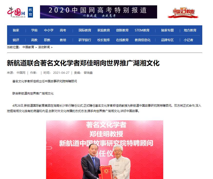 新航道联合文化学者郑佳明向世界推广湖湘文化