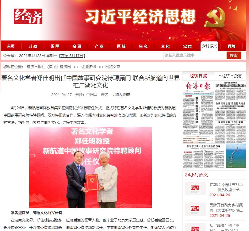 文化学者郑佳明出任中国故事研究院特聘顾问 联合新航道向世界推广湖湘文化