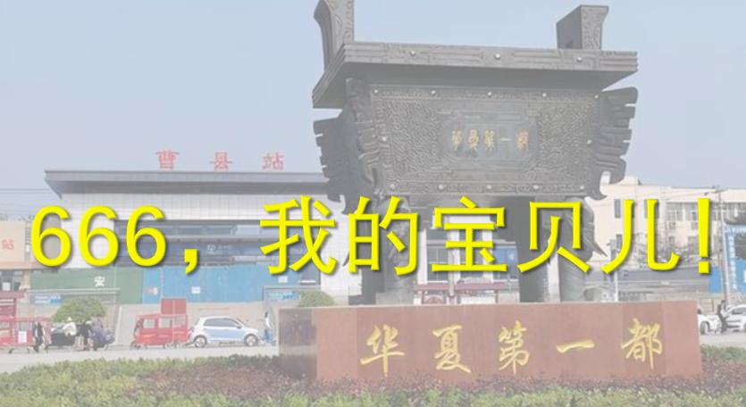 """平心而论,山东菏泽曹县""""666""""的过往,北上广还真比不上"""
