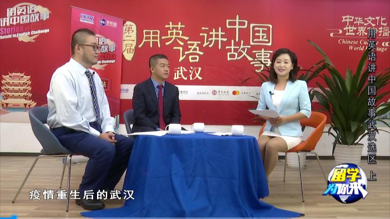中国教育电视台特别报道(二):用英语讲述武汉故事新篇章